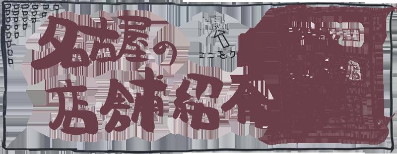 名古屋の店舗紹介