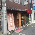 『島珈琲 』最高の味の更なる向こう側、関係性を楽しむ、珈琲店。