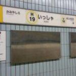 移転報告、名古屋市名東区へ四日市から