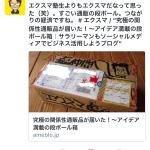 4/10エクスマな出来事②