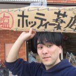 名古屋名東区ホッティー薬店の現状をお伝えしなければ!!