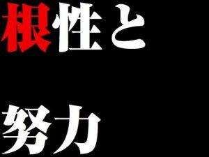 konjou_001-thumbnail2