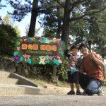 岡崎南公園、なんとっ!交通公園も併設って!