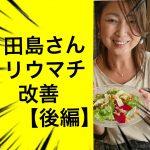 【奇跡か】 リウマチ改善 田島さん(後編)
