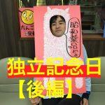 独立記念日【後編】ホッティーの『マジで健康フェスティバル』12/3(日)