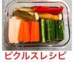超簡単自家製『ピクルスレシピ』絶対に途中で止まらなくなりますのでご注意下さい!!!!