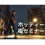 ホッティー塩セミナー呼んで下さい! 6/11in東京(雨)