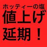 緊急連絡!!!!ホッティーの塩、値上げ延長9/1からに変更