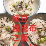 ホッティーレシピ『枝豆塩昆布ご飯』このグルメ凄いですっ!