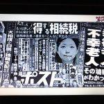 ホッティー塩セミナーが上手くなってきた理由。in東京神田