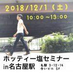 自主開催ホッティー塩セミナーin名古屋駅!応援お願いします!!!