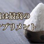 塩は最高のサプリメント「子供達の未来のために」