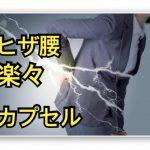 ひざ腰楽々カプセルをなぜ開発したのか?完結編 1/2