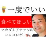 【新発売】一度でいい食べてほしい!マカダミアナッツのコロコロボールをなぜ開発したのか?!