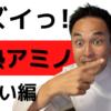 マズイっ!「情熱アミノ」出会い編